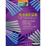 吹奏楽作品集改訂版 (STAGEA・EL ポピュラー・シリーズ グレード5~3級)