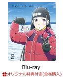【楽天ブックス限定全巻購入特典対象】宇宙よりも遠い場所 2【Blu-ray】