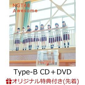 【楽天ブックス限定先着特典】Awesome (Type-B CD+DVD)(オリジナル生写真) [ NGT48 ]