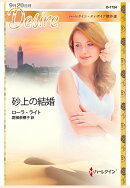 【POD】砂上の結婚 ハーレクイン・ディザイア傑作選