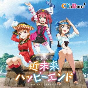 『ラブライブ!サンシャイン!!』ユニットCDシリーズ第2弾1 [ CYaRon! ]