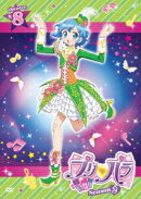 プリパラ Season2 theater.8