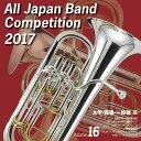 全日本吹奏楽コンクール2017 Vol.16 大学・職場・一般編6 [ (V.A.) ]
