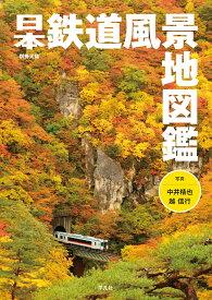 日本鉄道風景地図鑑 (別冊太陽スペシャル) [ 中井 精也 ]
