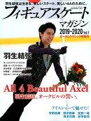 フィギュアスケートマガジン2019-2020(Vol.1)