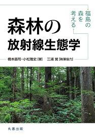森林の放射線生態学 福島の森を考える [ 橋本 昌司 ]