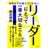 MBAでは教えてくれないリーダーにとって一番大切なこと