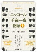 Cameraholics select ニッコール千夜一夜物語 I