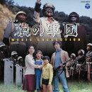 SFドラマ 猿の軍団 ミュージック・コレクション