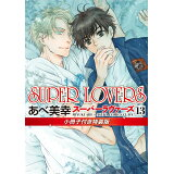 SUPER LOVERS(第13巻)特装版 (あすかコミックスCL-DX)