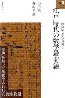 江戸時代の数学最前線