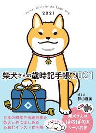 柴犬さんの歳時記手帳2021 [ 影山直美 ]