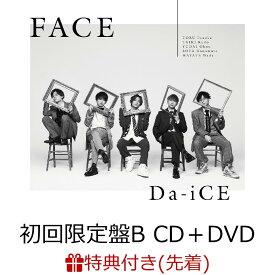 【先着特典】FACE (初回限定盤B CD+DVD) (カレンダーポスター) [ Da-iCE ]