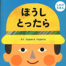 ぼうしとったら しかけえほん (Petit pooka) [ tupera tupera ]