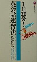 1日20分!英会話速習法