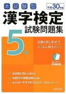漢字検定5級試験問題集(平成30年版)