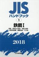 JISハンドブック2018(1)