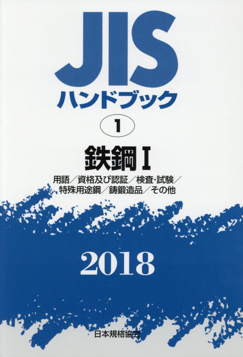 JISハンドブック2018(1) 鉄鋼 1[用語/資格及び認証/検査・試験/特殊用途鋼/鋳鍛造 [ 日本規格協会 ]
