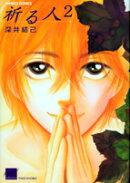 祈る人(2)