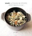 staub La Cocotte de GOHAN ストウブ「ごはんココット」レシピ [ 若山 曜子 ]