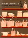 ヌメ革で作る手縫いのバッグ [ ピポン ]