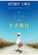 【POD】奇門遁甲 上嶋式『大吉旅行』 2018年上半期 開運カレンダー付き