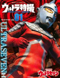 ウルトラ特撮PERFECT MOOK vol.1 ウルトラセブン (講談社シリーズMOOK) [ 講談社 ]