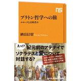 プラトン哲学への旅 (NHK出版新書)