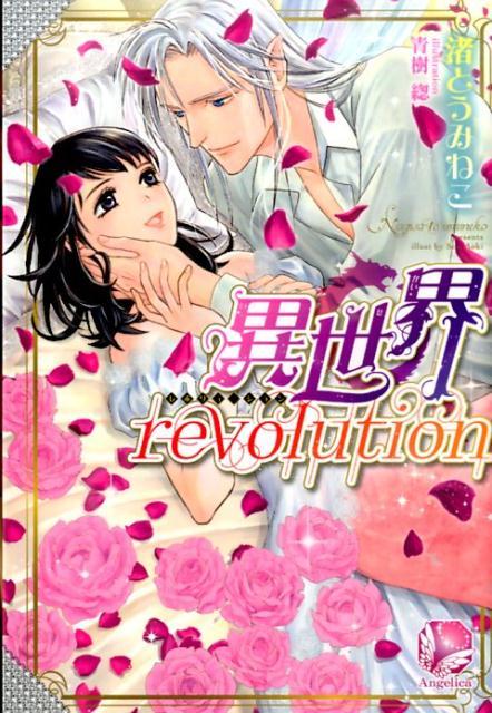 異世界revolution (アンジェリカ) [ 渚とうみねこ ]