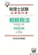 税理士試験必修教科書相続税法基礎完成編(平成30年度版)