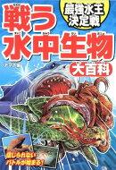 戦う水中生物大百科最強水王決定戦
