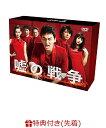 【先着特典】嘘の戦争 DVD-BOX(オリジナルトートバッグ付き) [ 草ナギ剛 ]