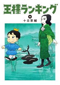王様ランキング 10 (ビームコミックス) [ 十日 草輔 ]