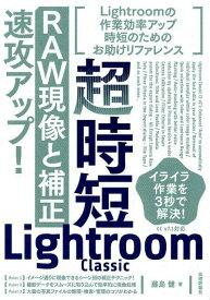 超時短Lightroom Classic「RAW現像と補正」速攻アップ! [ 藤島健 ]
