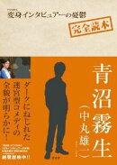 ドラマNEO変身インタビュアーの憂鬱完全読本