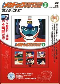 「よろしくメカドック COMPLETE DVD BOOK」vol.2