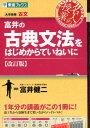 富井の古典文法をはじめからていねいに改訂版 [ 富井健二 ]