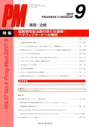 PROGRESS IN MEDICINE Vol.37No.