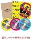 【二次予約(9/19以降発送)】【楽天ブックス限定】テレビドラマ『映像研には手を出すな!』 DVD BOX(オリジナル扇子…