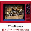 【楽天ブックス限定先着特典】まめジャー (初回限定盤 CD+Blu-ray+スマプラ)(オリジナルA4クリアファイル)
