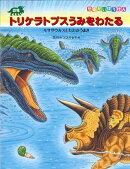 恐竜トリケラトプス うみをわたる