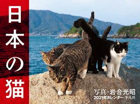 2021年カレンダー 日本の猫 [ 岩合 光昭 ]