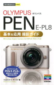 オリンパスPEN E-PL8基本&応用撮影ガイド (今すぐ使えるかんたんmini) [ コムロミホ ]