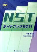認定NSTガイドブック(2011)