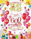 TEST the BEST(2017) LDK特別編集 買い物が楽しくなる!毎日に必要な600製品の全評価を大公開! (晋遊舎ムック)
