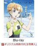 【楽天ブックス限定全巻購入特典対象】宇宙よりも遠い場所 3【Blu-ray】