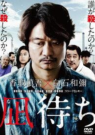 凪待ち 通常版 DVD [ 香取慎吾 ]