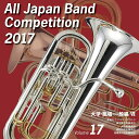 全日本吹奏楽コンクール2017 Vol.17 大学・職場・一般編7 [ (V.A.) ]