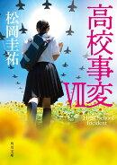 高校事変 VII(7)