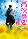 高校事変 VII(7) (角川文庫) [ 松岡 圭祐 ]